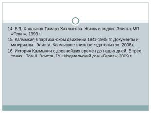 14. Б.Д. Хахлынов Тамара Хахлынова. Жизнь и подвиг. Элиста, МП «Гегян», 1993