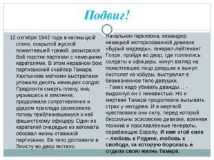 Подвиг! 12 октября 1942 года в калмыцкой степи, покрытой жухлой пожелтевшей т