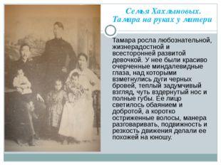 Семья Хахлыновых. Тамара на руках у матери Тамара росла любознательной, жизн