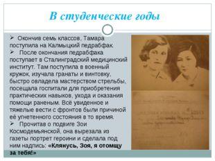 В студенческие годы Окончив семь классов, Тамара поступила на Калмыцкий педра