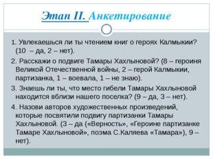 Этап II. Анкетирование 1. Увлекаешься ли ты чтением книг о героях Калмыкии? (