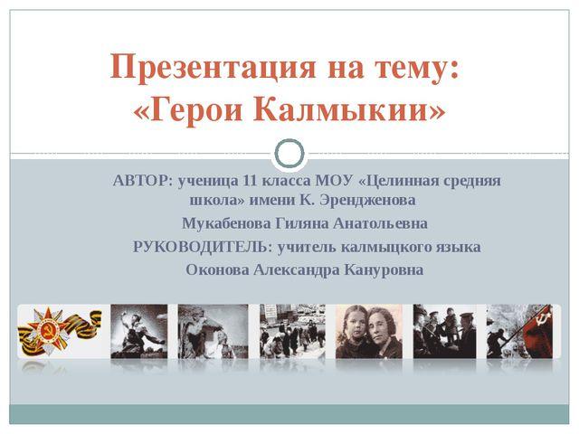 АВТОР: ученица 11 класса МОУ «Целинная средняя школа» имени К. Эрендженова Му...