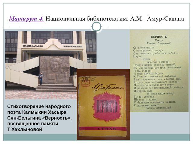 Маршрут 4. Национальная библиотека им. А.М. Амур-Санана Стихотворение народно...