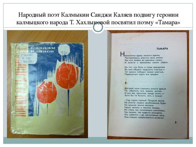 Народный поэт Калмыкии Санджи Каляев подвигу героини калмыцкого народа Т. Хах...