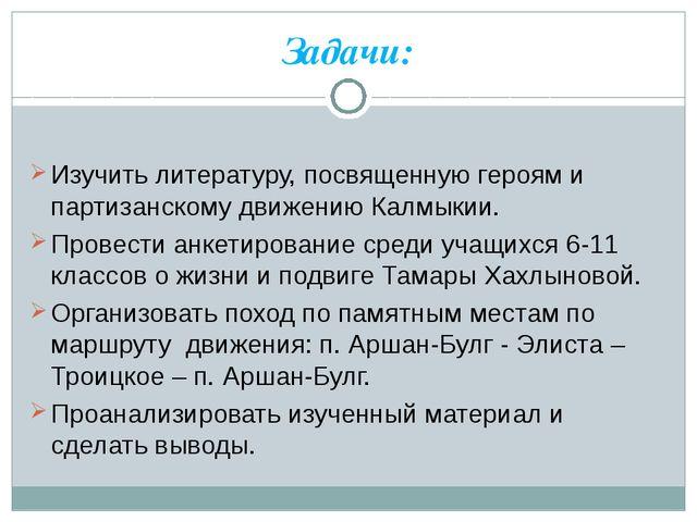 Задачи: Изучить литературу, посвященную героям и партизанскому движению Калмы...