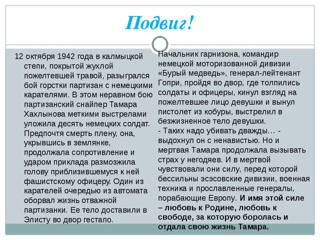 Подвиг! 12 октября 1942 года в калмыцкой степи, покрытой жухлой пожелтевшей т...