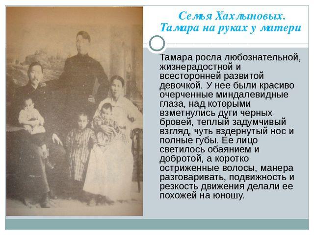 Семья Хахлыновых. Тамара на руках у матери Тамара росла любознательной, жизн...