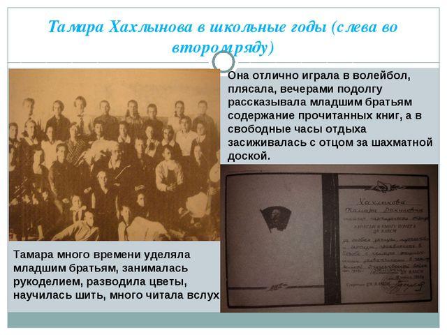 Тамара Хахлынова в школьные годы (слева во втором ряду) Она отлично играла в...