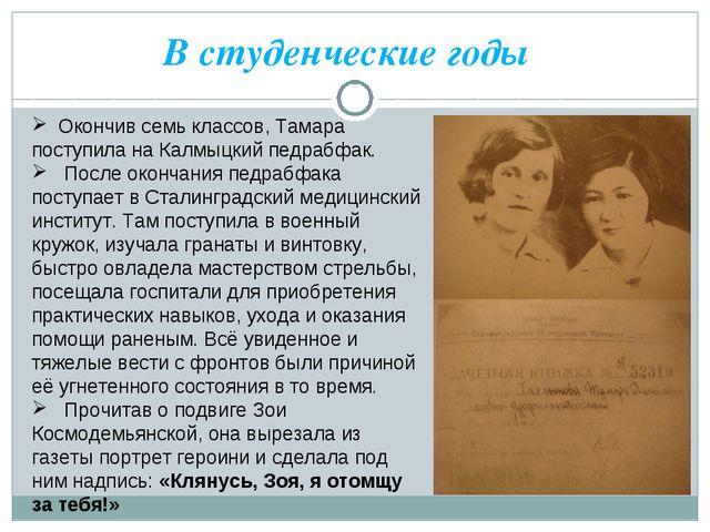 В студенческие годы Окончив семь классов, Тамара поступила на Калмыцкий педра...