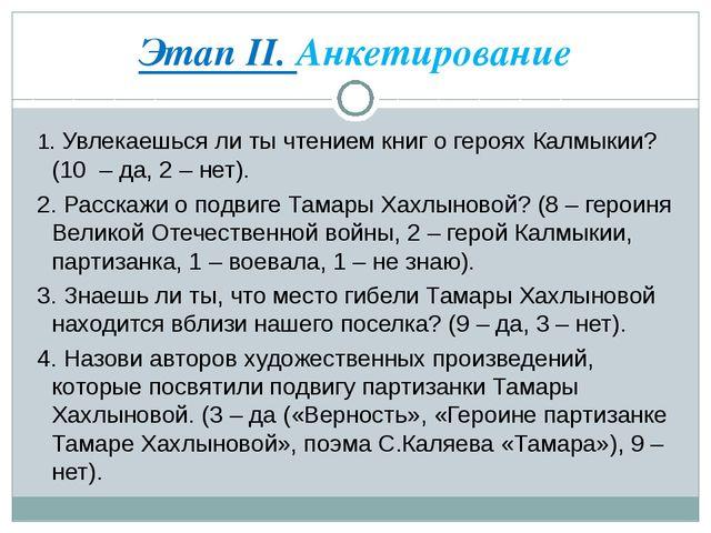 Этап II. Анкетирование 1. Увлекаешься ли ты чтением книг о героях Калмыкии? (...