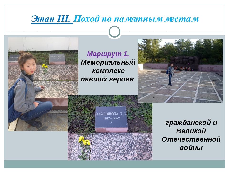 Этап III. Поход по памятным местам Маршрут 1. Мемориальный комплекс павших ге...