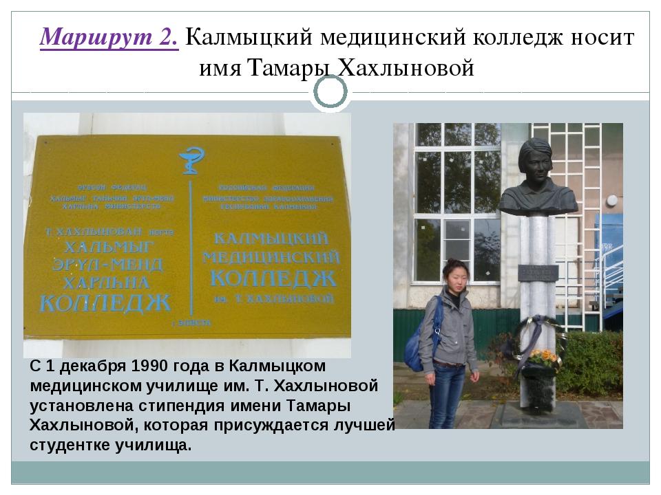 Маршрут 2. Калмыцкий медицинский колледж носит имя Тамары Хахлыновой С 1 дека...