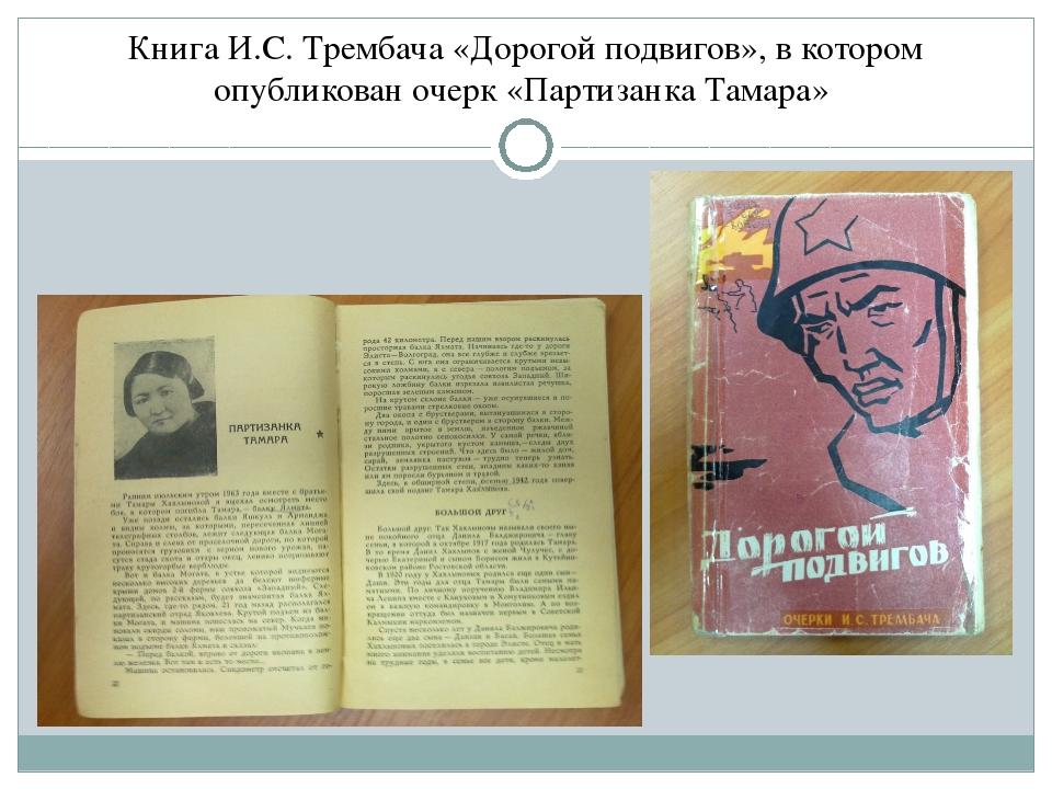 Книга И.С. Трембача «Дорогой подвигов», в котором опубликован очерк «Партизан...