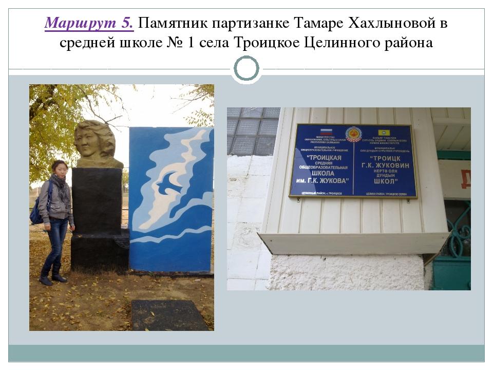 Маршрут 5. Памятник партизанке Тамаре Хахлыновой в средней школе № 1 села Тро...