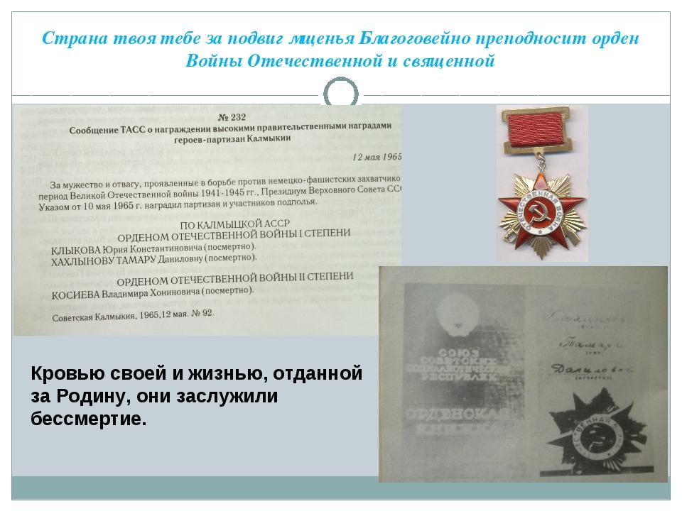 Страна твоя тебе за подвиг мщенья Благоговейно преподносит орден Войны Отечес...