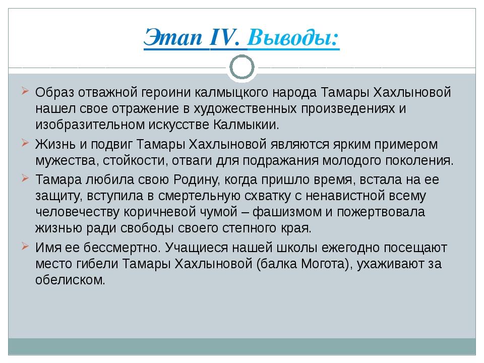Этап IV. Выводы: Образ отважной героини калмыцкого народа Тамары Хахлыновой н...