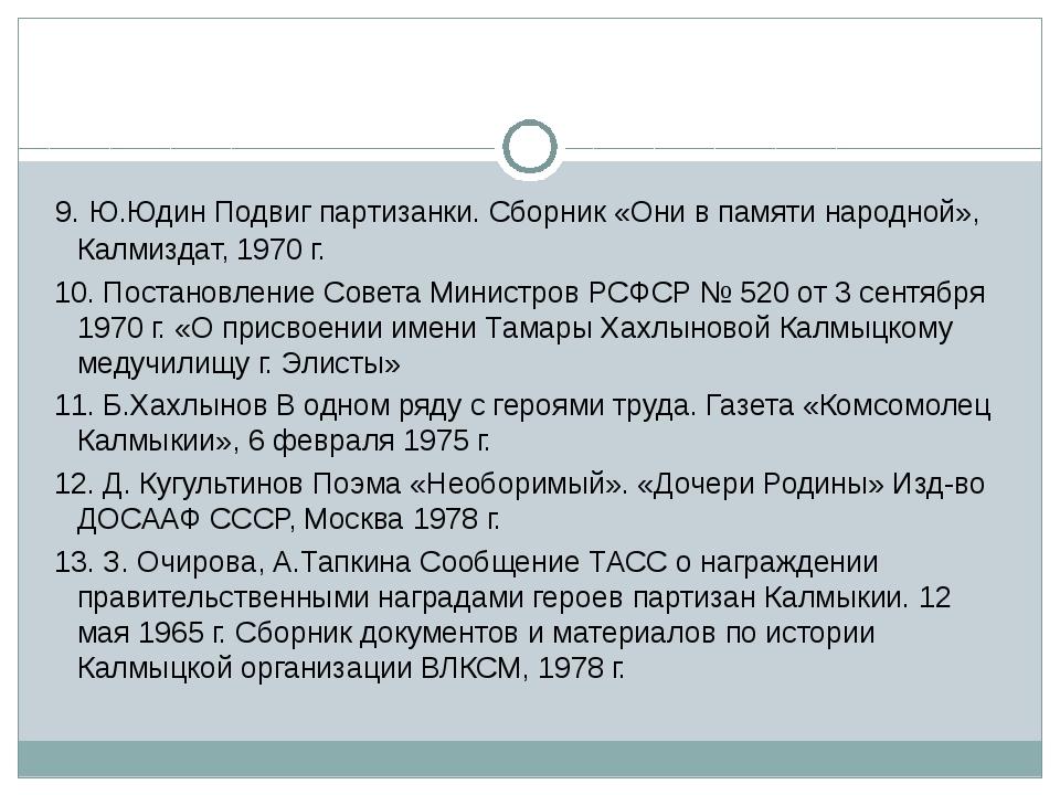 9. Ю.Юдин Подвиг партизанки. Сборник «Они в памяти народной», Калмиздат, 197...
