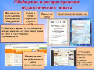 Обобщение и распространение педагогического опыта Выступление на заседаниях м