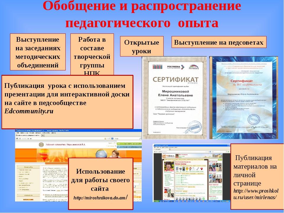 Обобщение и распространение педагогического опыта Выступление на заседаниях м...