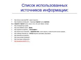 Список использованных источников информации: http://kotorov.ru/pic.php?656 -ф