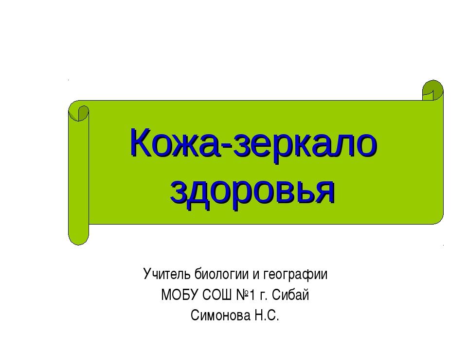 Учитель биологии и географии МОБУ СОШ №1 г. Сибай Симонова Н.С. Кожа-зеркало...