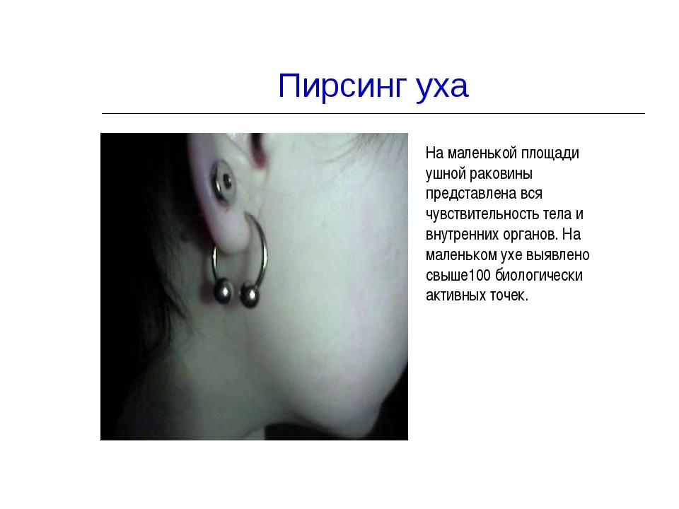 Пирсинг уха На маленькой площади ушной раковины представлена вся чувствительн...
