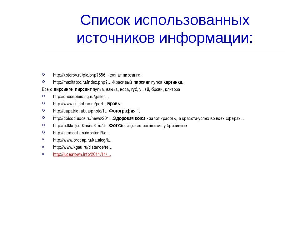 Список использованных источников информации: http://kotorov.ru/pic.php?656 -ф...