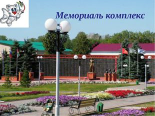Мемориаль комплекс