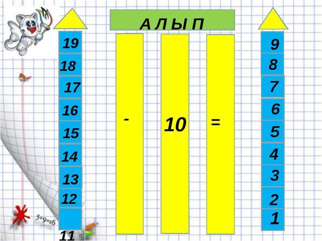 - 1 2 3 4 5 6 7 8 9 = 11 12 13 14 15 16 18 10 А Л Ы П 17 19