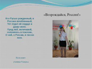 Кто Русью рожденный, в Россию влюбленный, Тот отдал ей сердце и душу свою. Пр