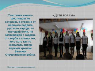 Участники нашего фестиваля не остались в стороне от великого подвига русского
