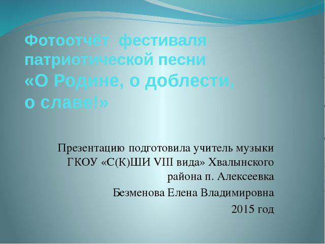 Фотоотчёт фестиваля патриотической песни «О Родине, о доблести, о славе!» Пре...