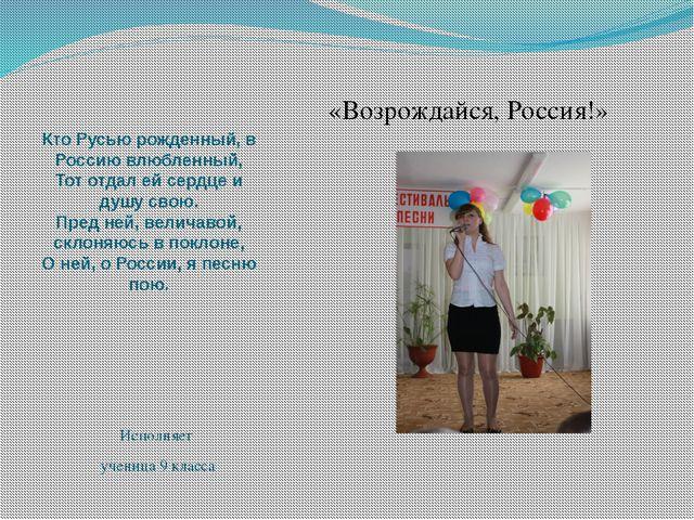 Кто Русью рожденный, в Россию влюбленный, Тот отдал ей сердце и душу свою. Пр...