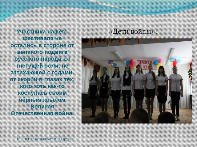 Участники нашего фестиваля не остались в стороне от великого подвига русского...