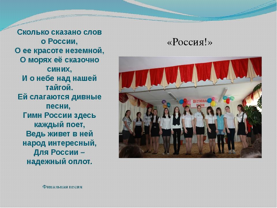 Сколько сказано слов о России, О ее красоте неземной, О морях её сказочно син...
