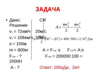 Дано: СИ Решение v1 = 72км/ч 20м/с v2 = 108км/ч 30м/с s = 100м m = 800кг A =