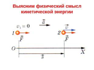 Выясним физический смысл кинетической энергии