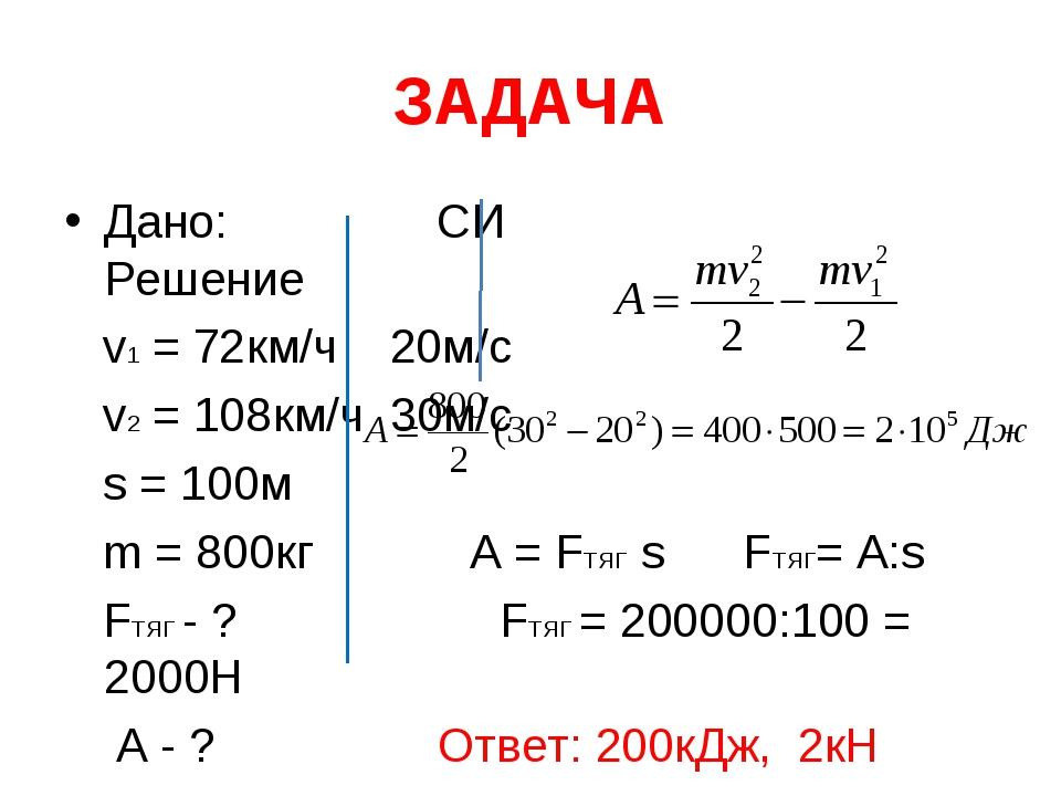 Дано: СИ Решение v1 = 72км/ч 20м/с v2 = 108км/ч 30м/с s = 100м m = 800кг A =...