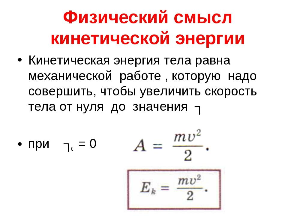 Физический смысл кинетической энергии Кинетическая энергия тела равна механич...