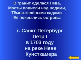 г. Санкт-Петербург Пётр I в 1703 году на реке Неве Кунсткамера В гранит одела