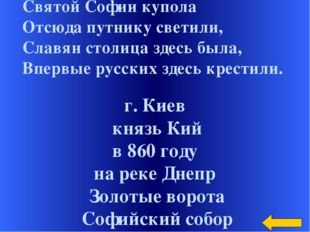 г. Киев князь Кий в 860 году на реке Днепр Золотые ворота Софийский собор Свя