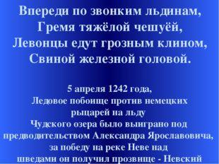 5 апреля 1242 года, Ледовое побоище против немецких рыцарей на льду Чудского