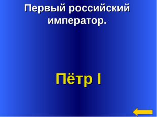 Первый российский император. Пётр I