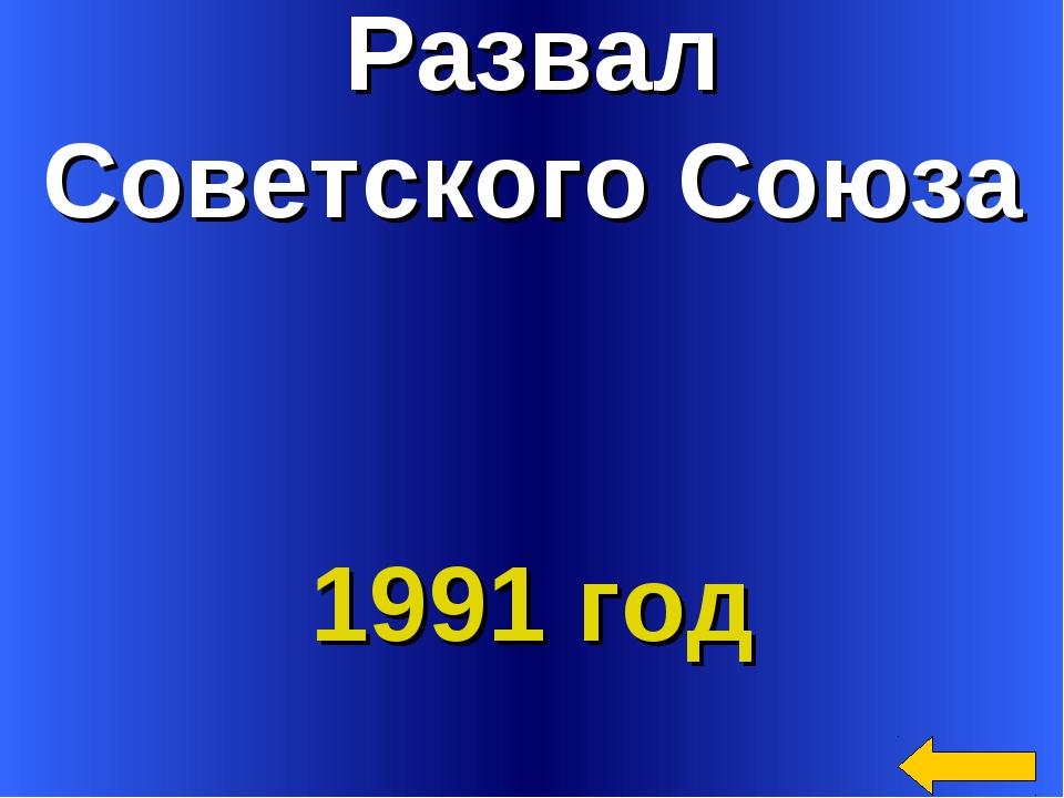Развал Советского Союза 1991 год