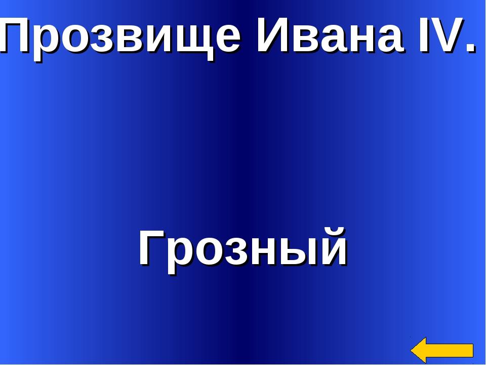 Прозвище Ивана IV. Грозный