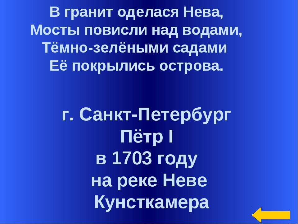 г. Санкт-Петербург Пётр I в 1703 году на реке Неве Кунсткамера В гранит одела...