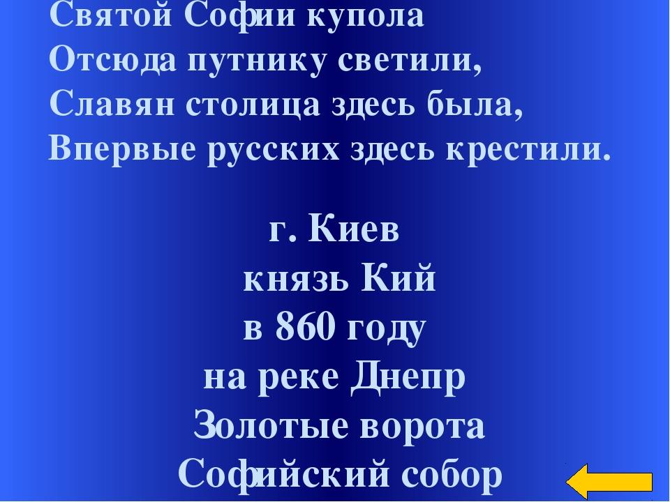г. Киев князь Кий в 860 году на реке Днепр Золотые ворота Софийский собор Свя...
