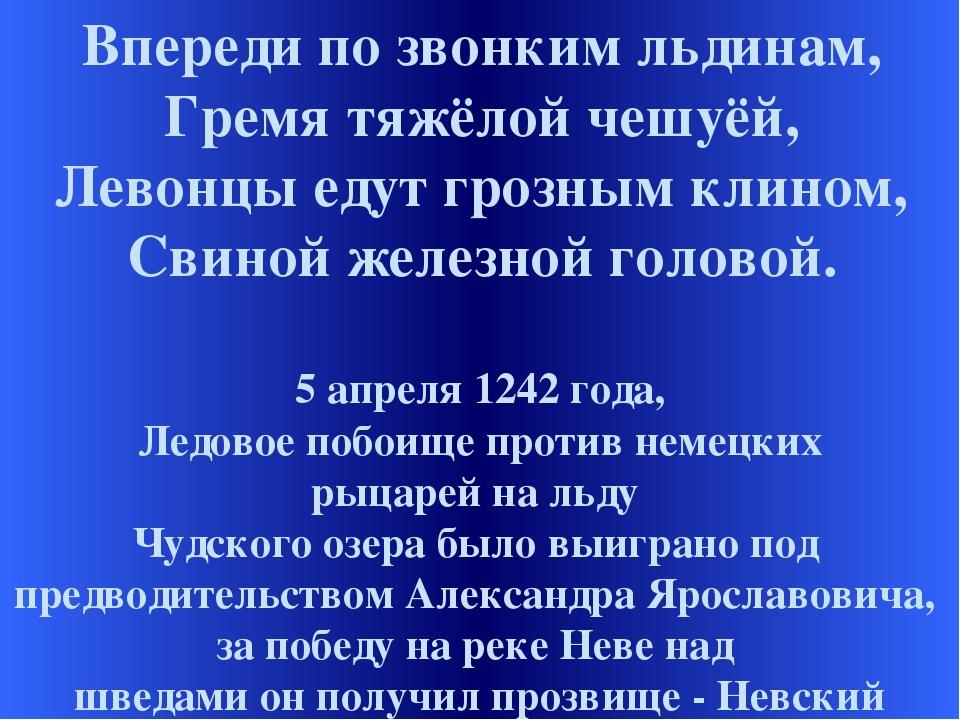 5 апреля 1242 года, Ледовое побоище против немецких рыцарей на льду Чудского...