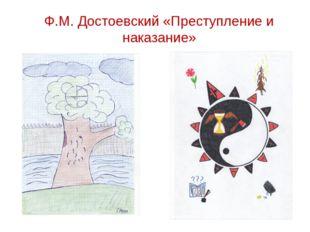 Ф.М. Достоевский «Преступление и наказание»