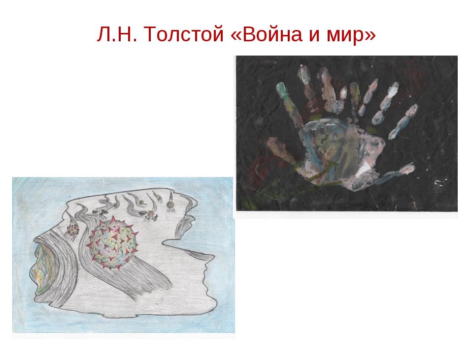 Л.Н. Толстой «Война и мир»